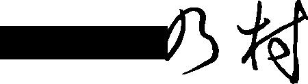 懐石料理 お料理乃村 公式サイト:東京JR大塚